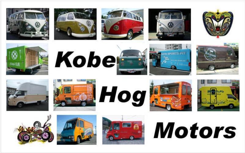 神戸hogmotor