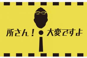 NHK「所さん大変ですよ」に再び放映されます。