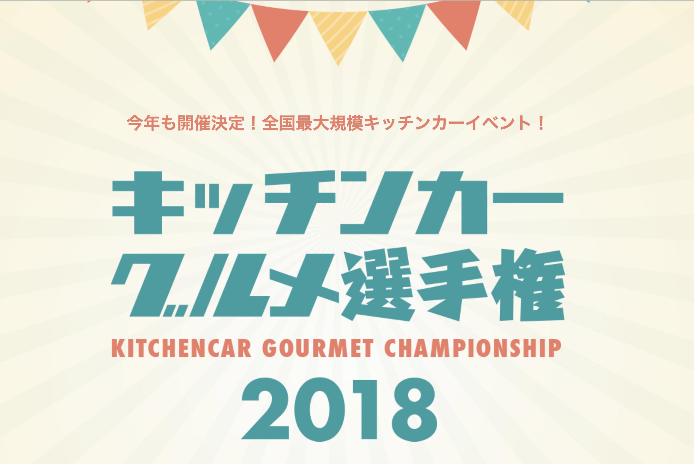 全国キッチンカーグルメ選手権2018の公式サイトのスクショ