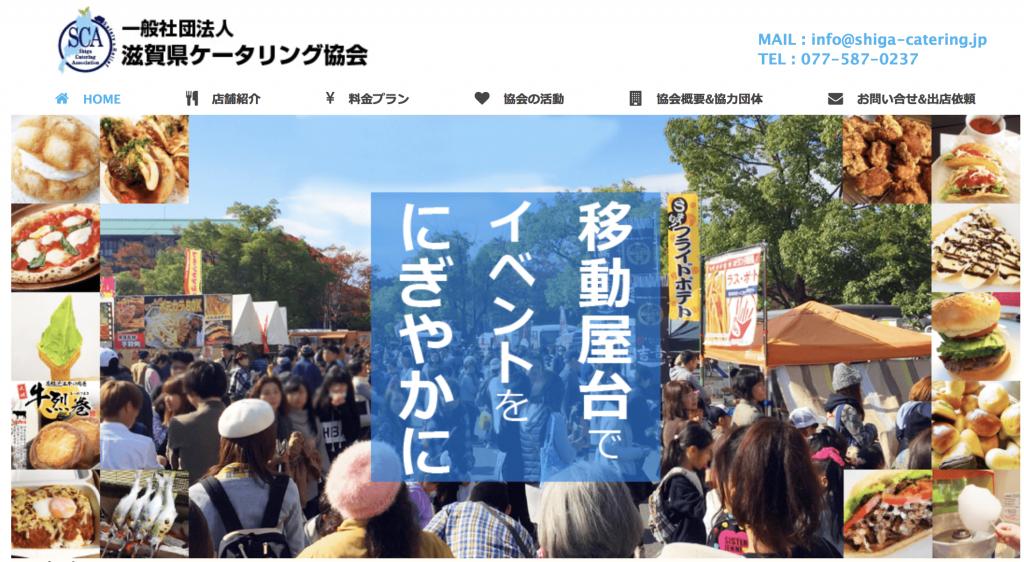 滋賀県ケータリング協会