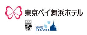 東京ベイ舞浜ホテル(東京ディズニーリゾート・オフィシャルホテル)