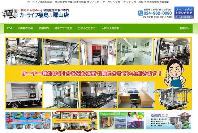 東北地方で移動販売車(キッチンカー)の写真6