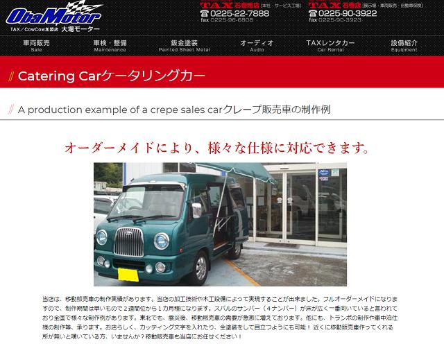 東北地方で移動販売車(キッチンカー)7