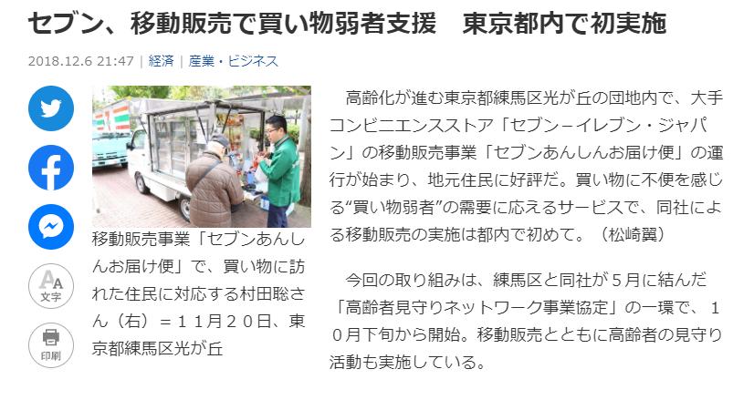 山形県で移動販売車(キッチンカー)をオープン!?の写真その11