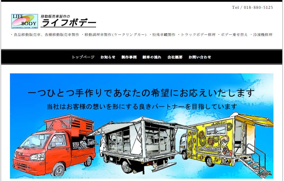 青森県で移動販売車(キッチンカー)の開業、製作、購入をご検討の方への写真8