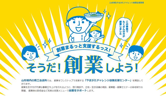 山形県で移動販売車(キッチンカー)をオープン!?の写真その7