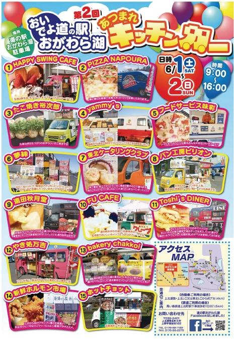 青森県で移動販売車(キッチンカー)の開業、製作、購入をご検討の方への写真2