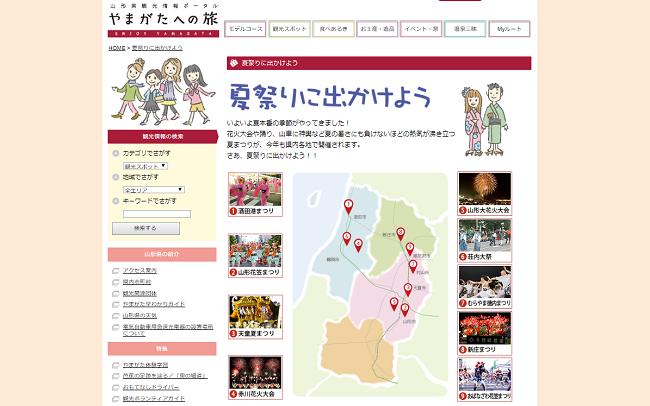 山形県で移動販売車(キッチンカー)をオープン!?の写真その3