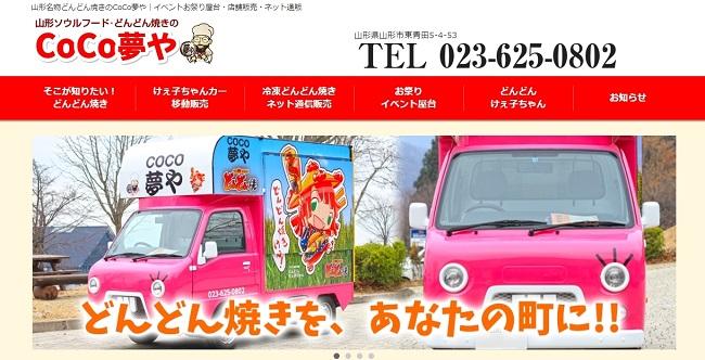 山形県で移動販売車(キッチンカー)をオープン!?の写真その12