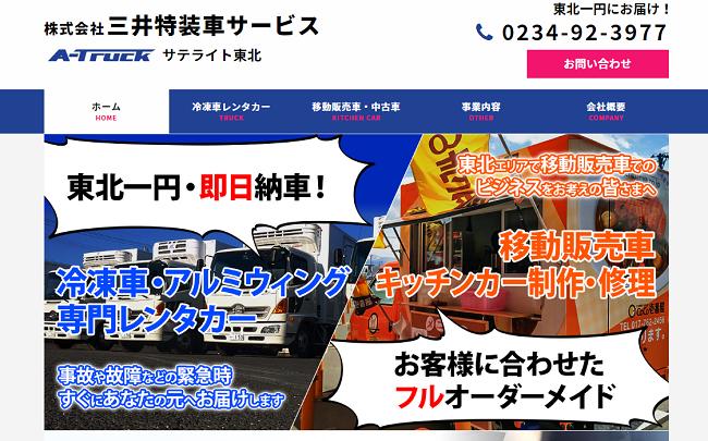 山形県で移動販売車(キッチンカー)をオープン!?の写真その13
