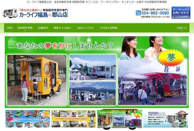 岩手県で移動販売車(キッチンカー)を始めようとお考えの方への写真その7