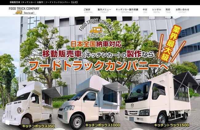岩手県で移動販売車(キッチンカー)を始めようとお考えの方への写真その8
