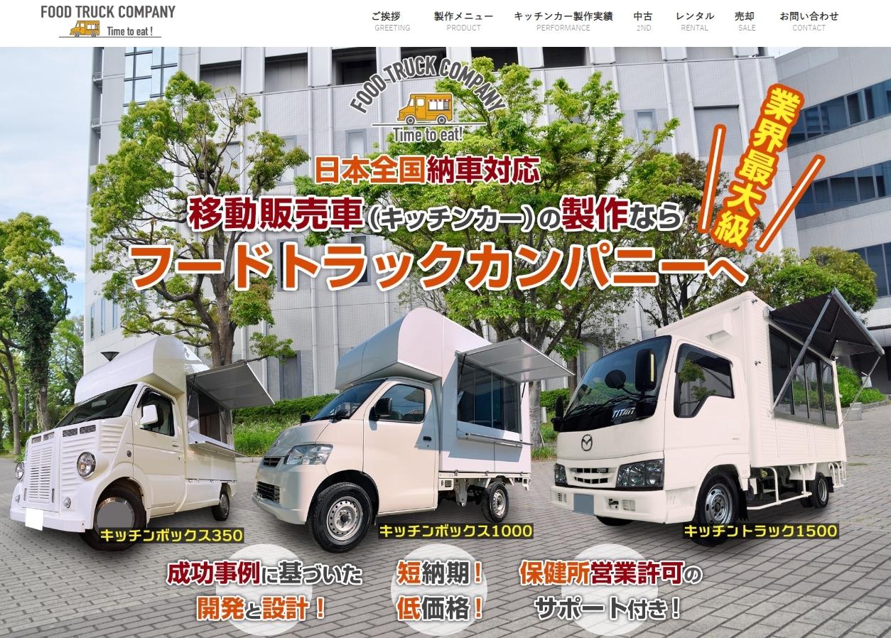 福島県で移動販売車(キッチンカー)を始める方への写真その10