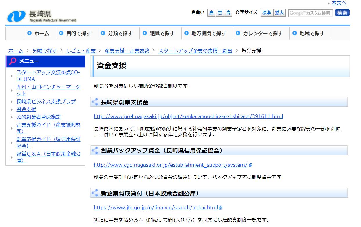 長崎県での移動販売車(キッチンカー)ビジネスの可能性の写真その5