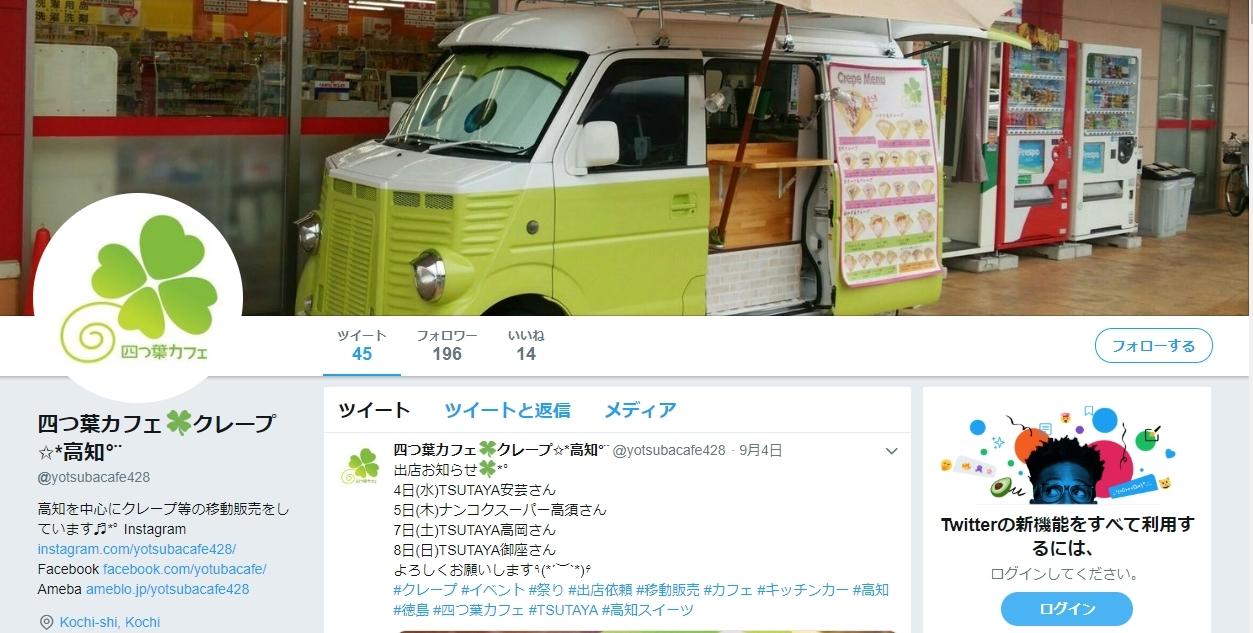 高知県で移動販売車(キッチンカー)を始めるぜよの写真その6