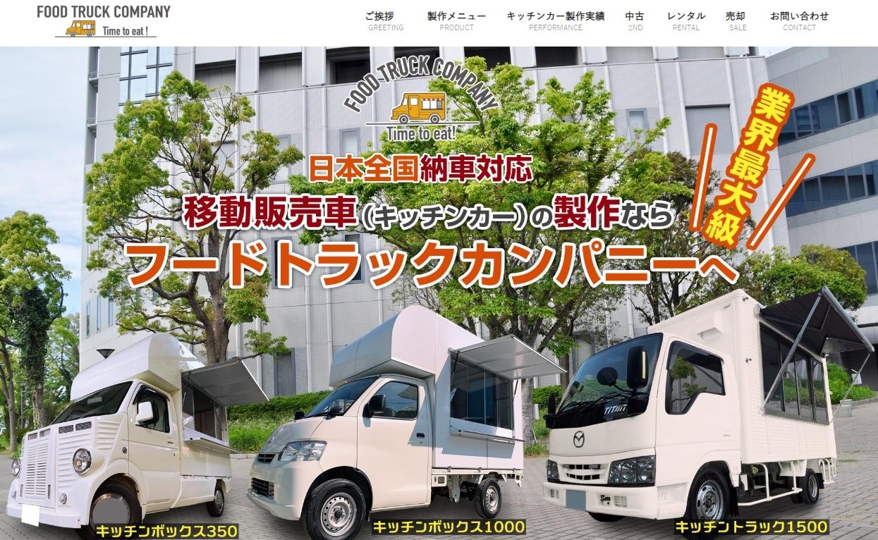 高知県で移動販売車(キッチンカー)を始めるぜよの写真その10