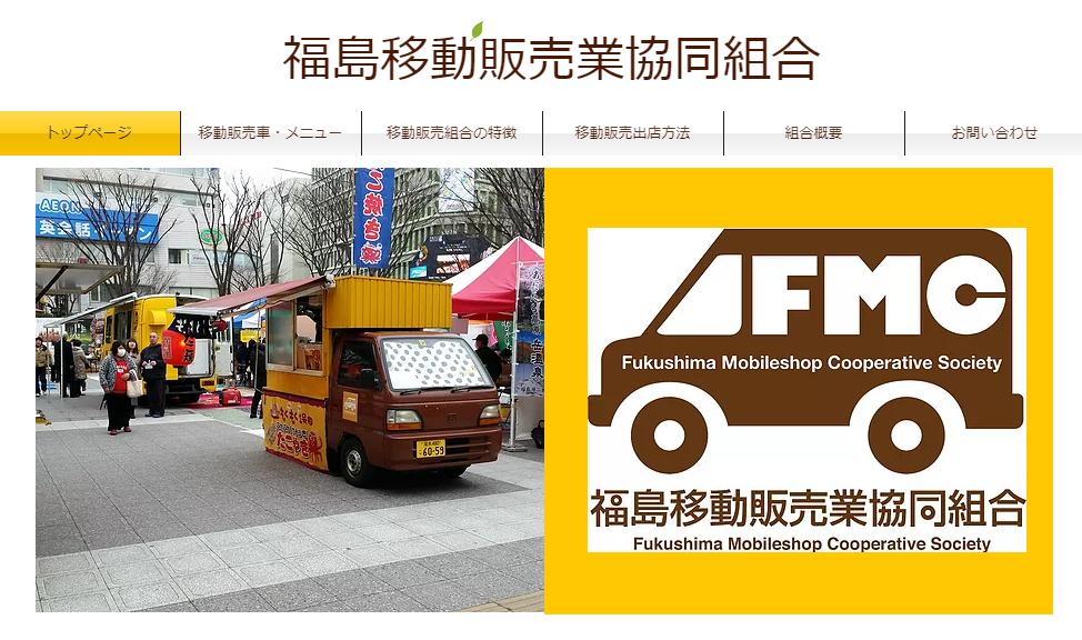 福島県で移動販売車(キッチンカー)を始める方への写真その5