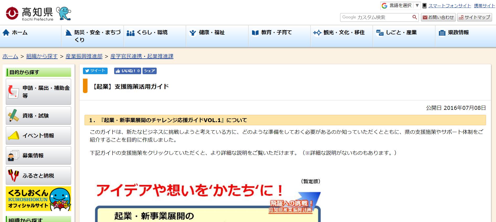 高知県で移動販売車(キッチンカー)を始めるぜよの写真その4