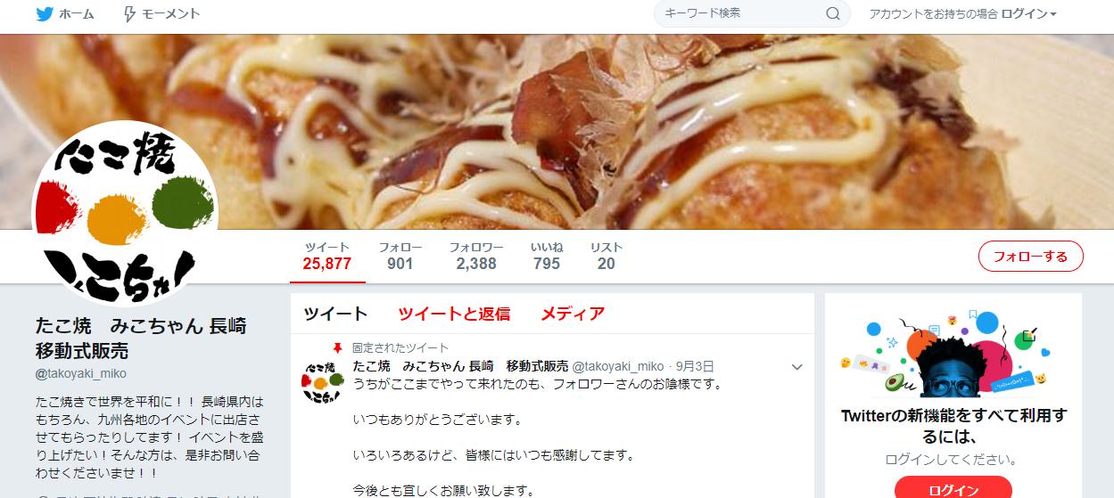 長崎県での移動販売車(キッチンカー)ビジネスの可能性の写真その6