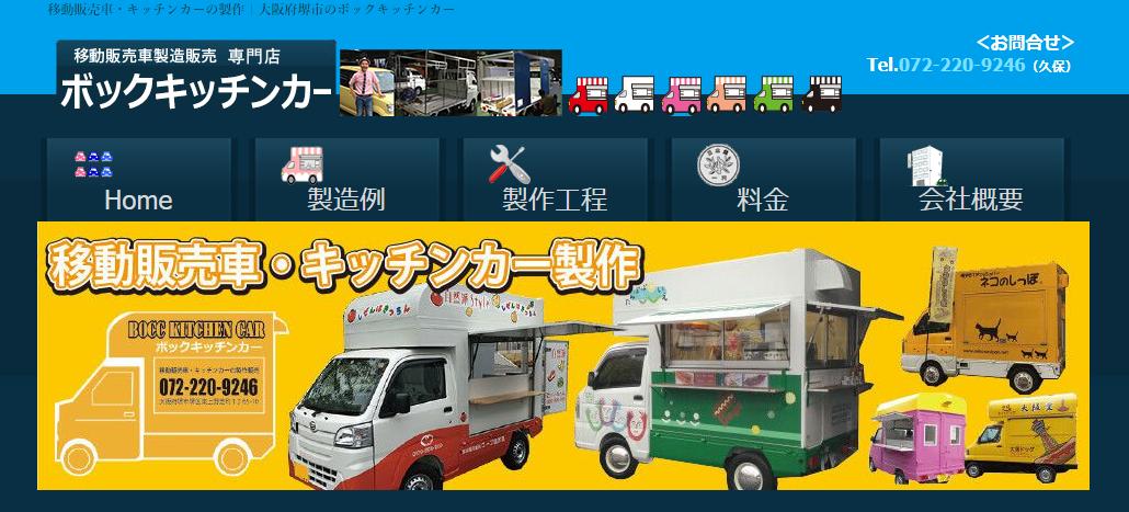 高知県で移動販売車(キッチンカー)を始めるぜよの写真その8