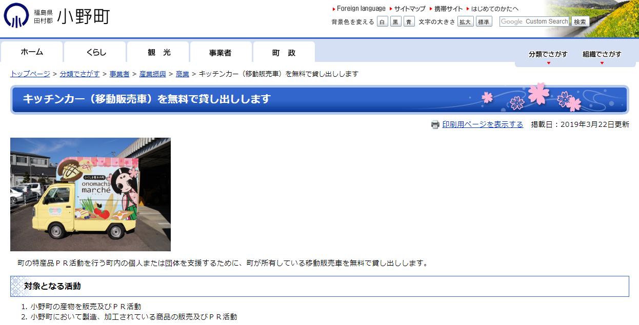 福島県で移動販売車(キッチンカー)を始める方への写真その4