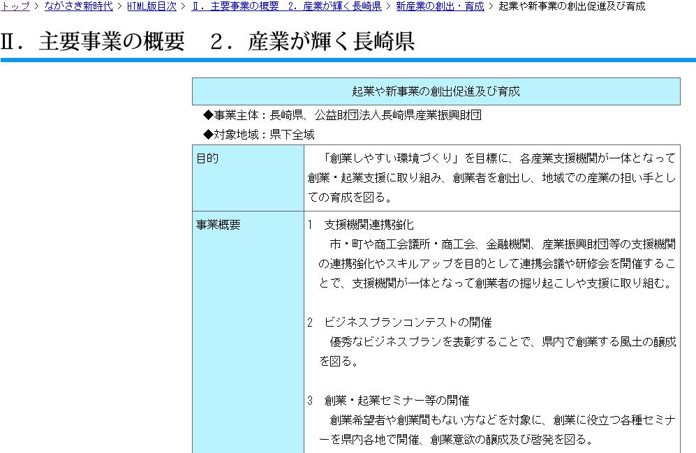 長崎県での移動販売車(キッチンカー)ビジネスの可能性の写真その4