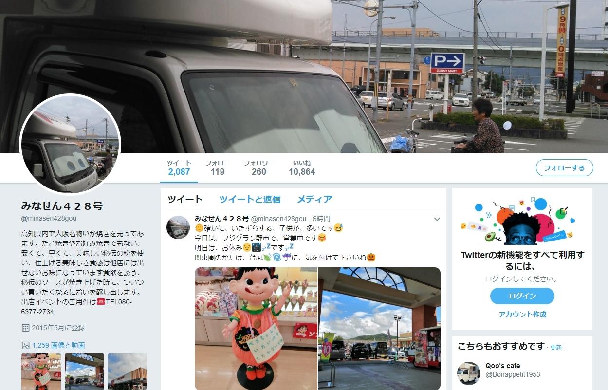 高知県で移動販売車(キッチンカー)を始めるぜよの写真その7