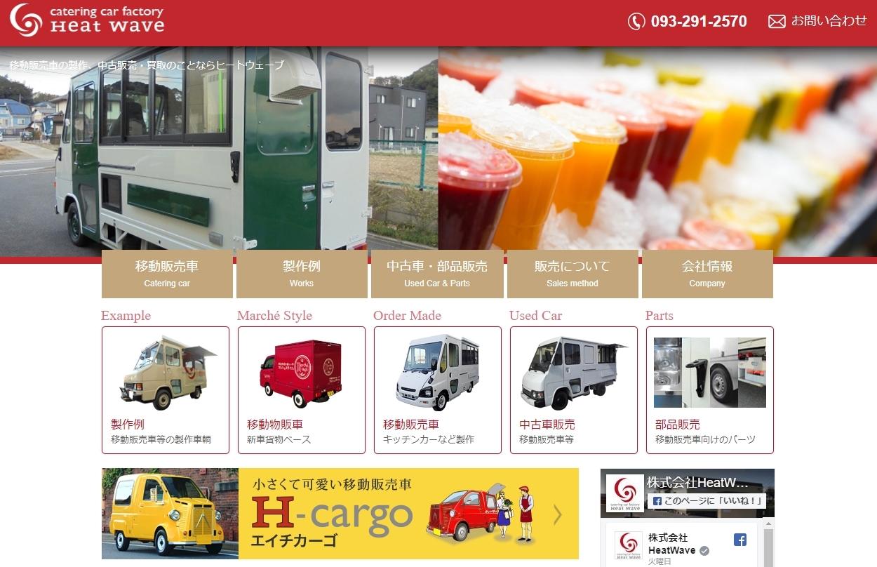 高知県で移動販売車(キッチンカー)を始めるぜよの写真その9