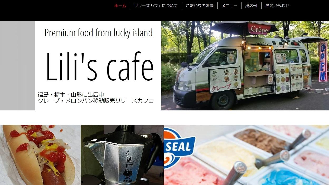 福島県で移動販売車(キッチンカー)を始める方への写真その8