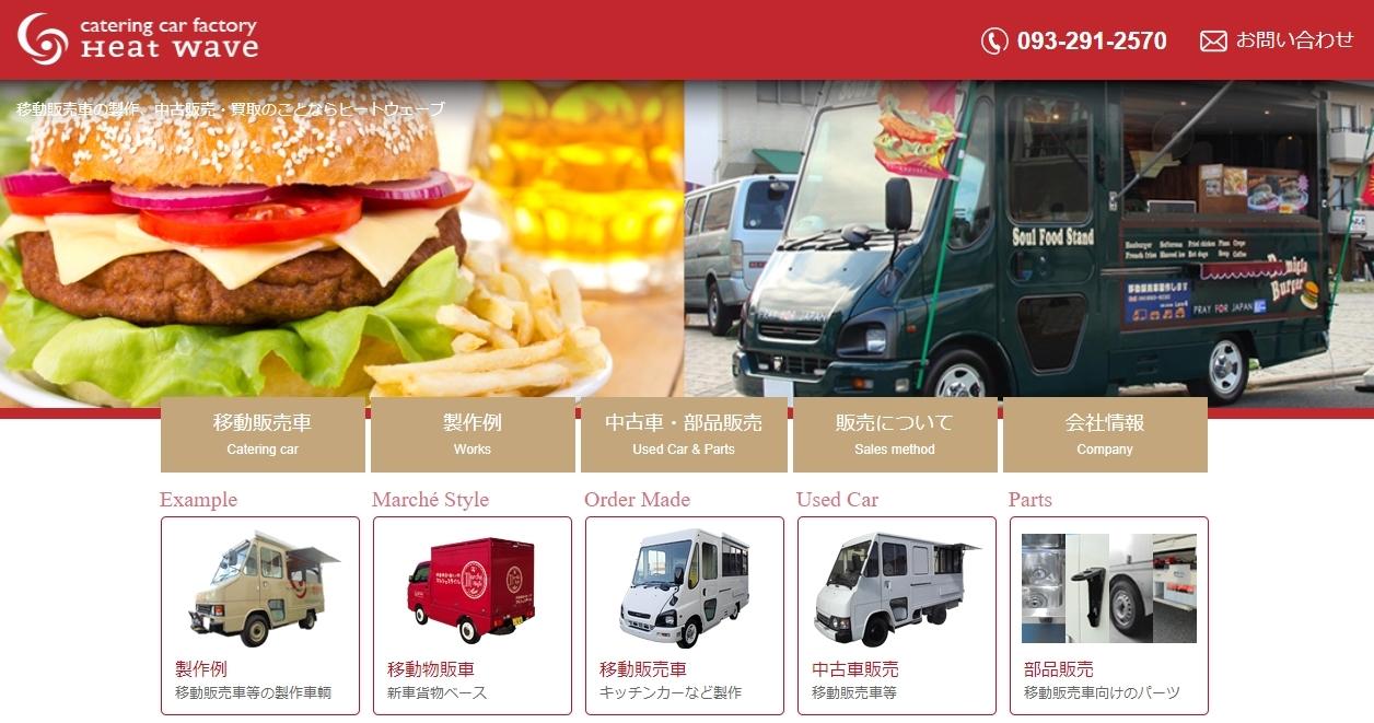 長崎県での移動販売車(キッチンカー)ビジネスの可能性の写真その8
