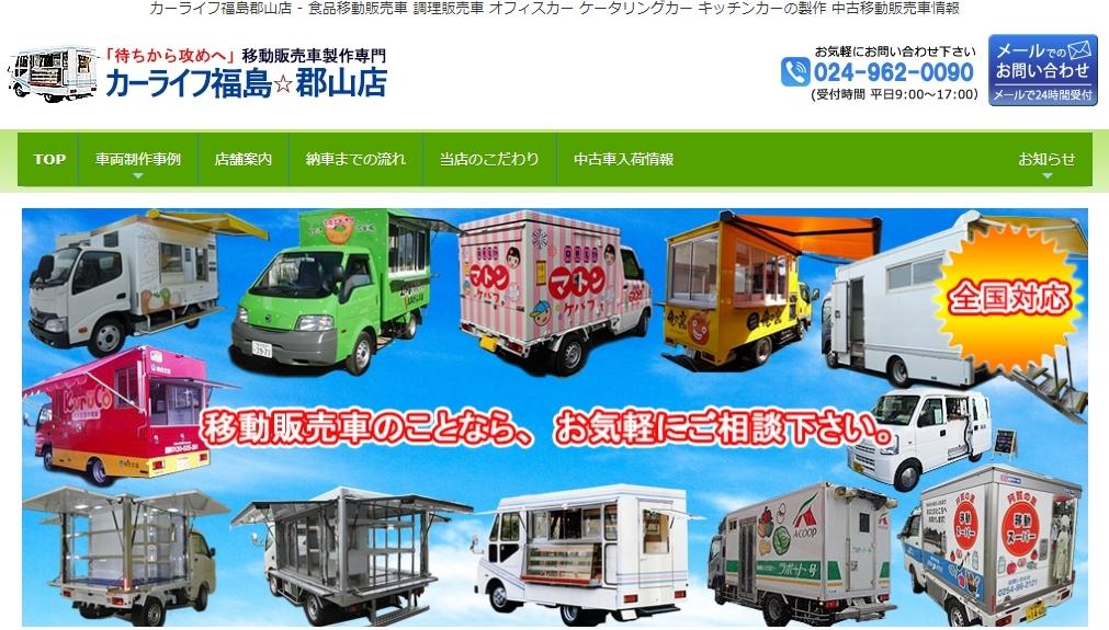 福島県で移動販売車(キッチンカー)を始める方への写真その9
