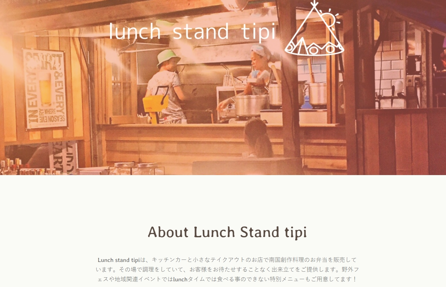 『lunchi stund tipi』さん移動販売車(キッチンカー)のご紹介の写真1
