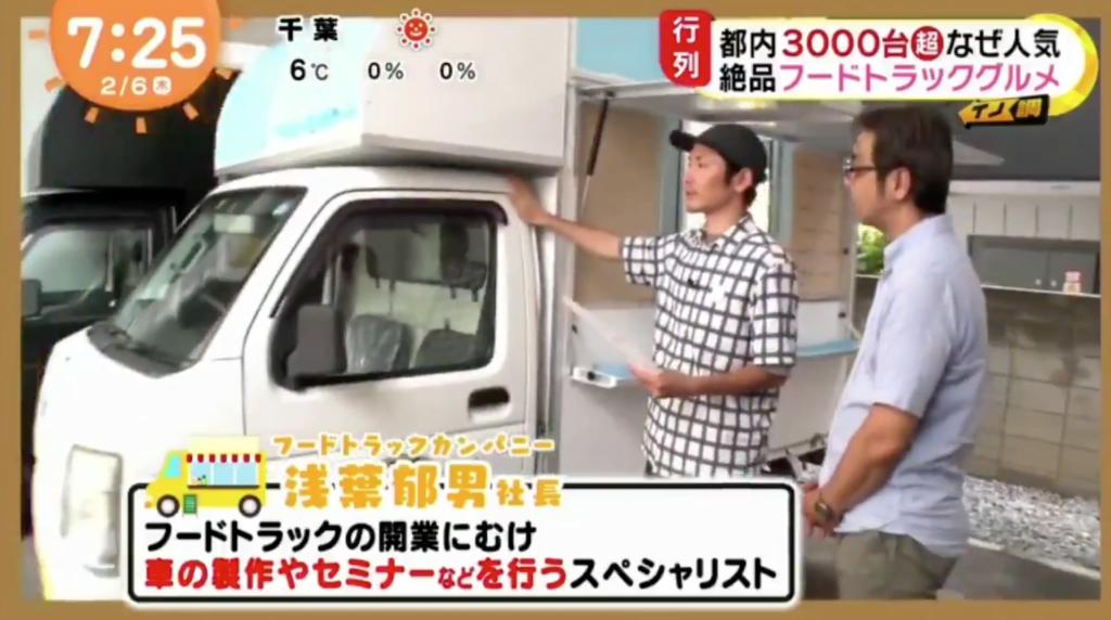 代表の浅葉が「めざましテレビ」にフードトラックのスペシャリストとして出演代表の浅葉が「めざましテレビ」にフードトラックのスペシャリストとして出演