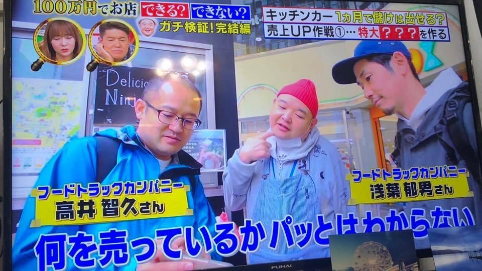 「坂上&指原のつぶれない店(TBS)」内山くん(内山信二さん)のキッチンカー運営に協力しました。