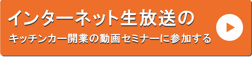インターネット生放送のキッチンカー開業の動画セミナーの申し込みボタン