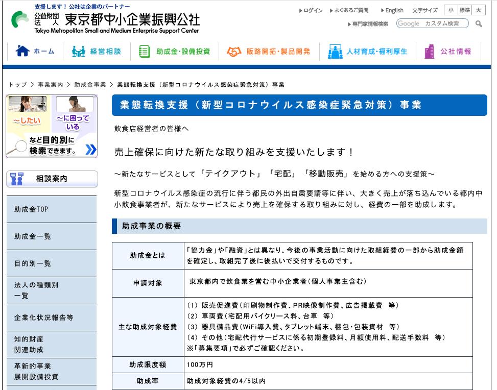 東京都で飲食店をしている中小企業(個人事業主を含む)人がキッチンカーを始めると最大100万円の助成金を受給できる