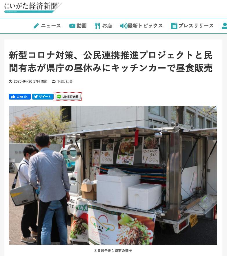 新型コロナ対策、公民連携推進プロジェクトと民間有志が県庁の昼休みにキッチンカーで昼食販売