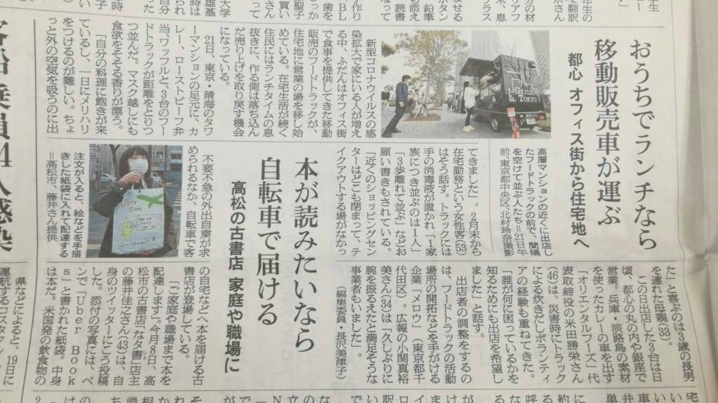 朝日新聞のキッチンカーの記事