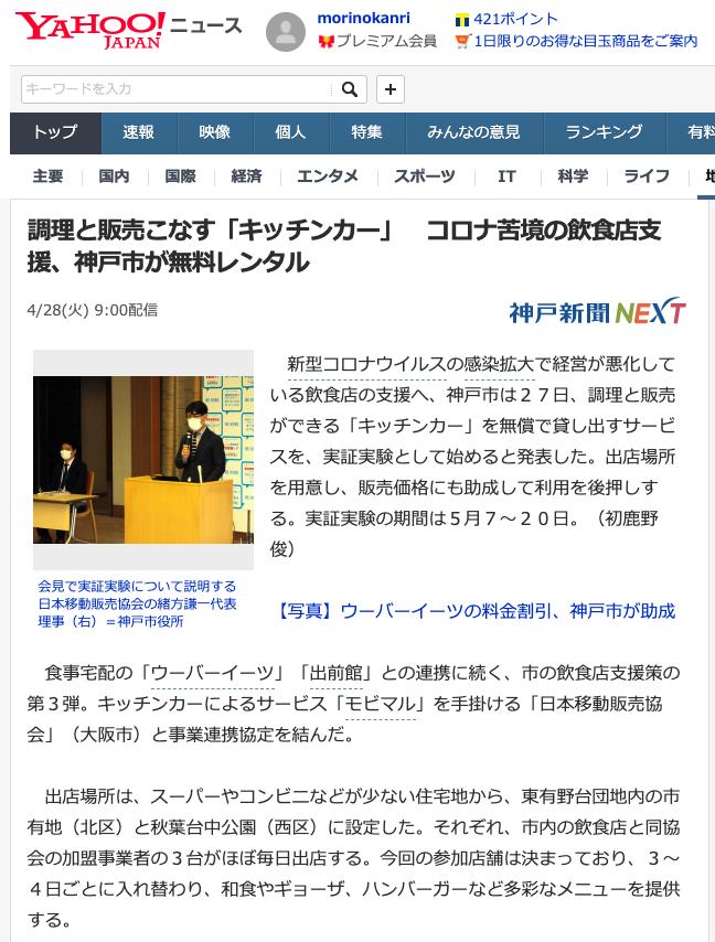 調理と販売こなす「キッチンカー」 コロナ苦境の飲食店支援、神戸市が無料レンタル
