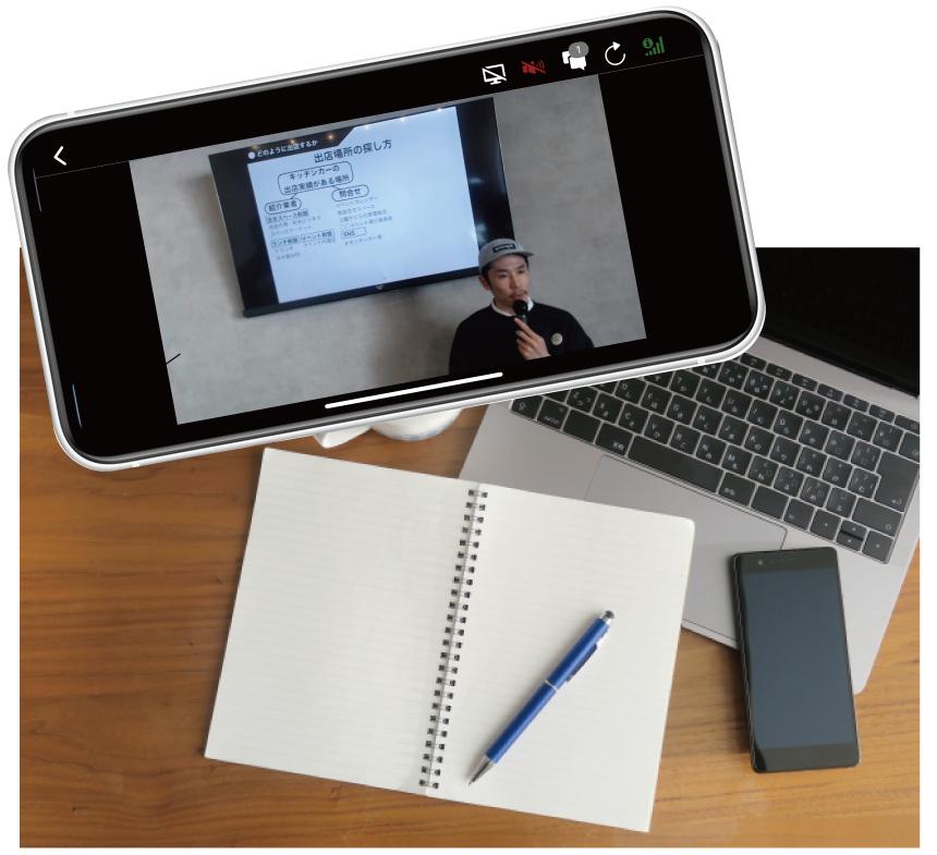 キッチンカー開業の動画セミナーはスマートフォンとパソコンで参加できます。