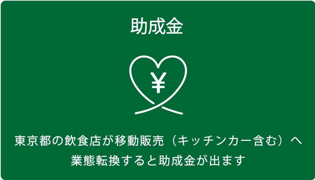 東京都の飲食店がキッチンカーをはじめると助成金がでます。