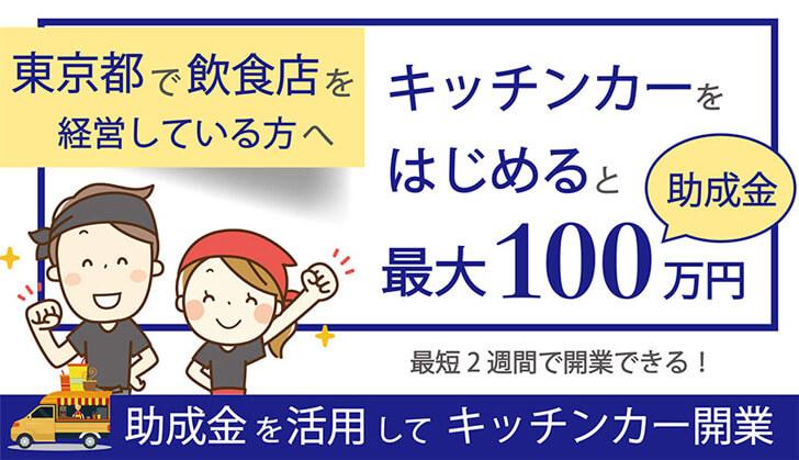 東京都の飲食店がキッチンカーに業態転換すると100万円の助成金