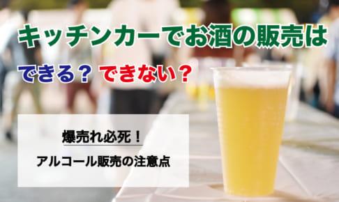 キッチンカーでお酒の販売はできる?できない?爆売れ必至!アルコール販売の注意点