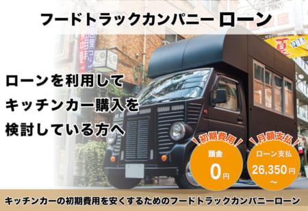 キッチンカーの初期費用を安く抑えるフードトラックカンパニーローン