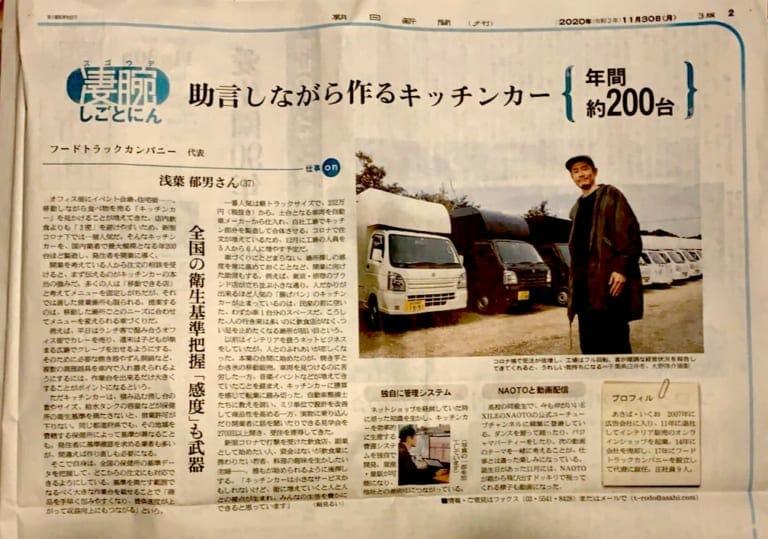 フードトラックカンパニー代表の浅葉が凄腕しごとにんとして朝日新聞に掲載されました。