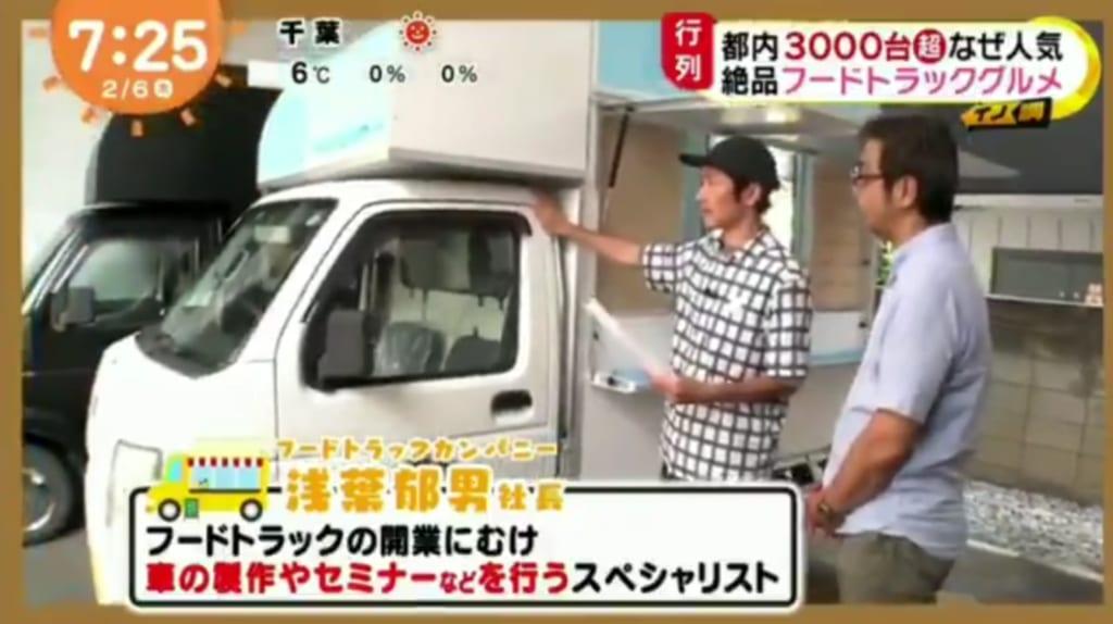 フジテレビのイノ調でフードトラックのスペシャリストとして紹介されました。