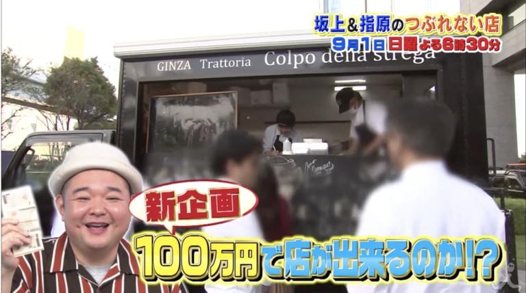 つぶれないお店で内山さんの指南役を勤めさせていただきました。