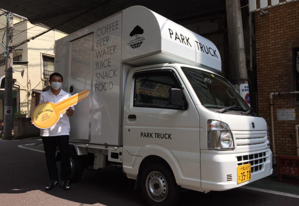 千葉県千葉市の株式会社ワールドパーク様のキッチンカー
