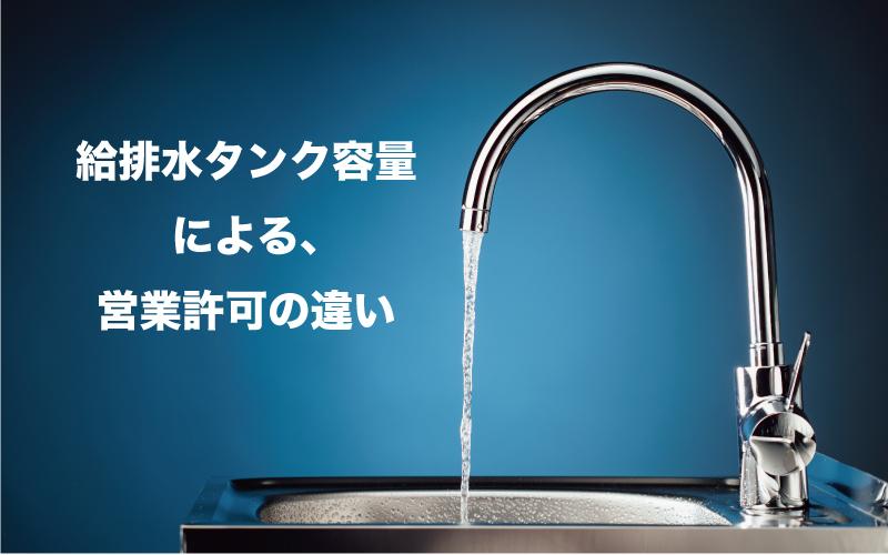 給排水タンク容量による営業許可の違い