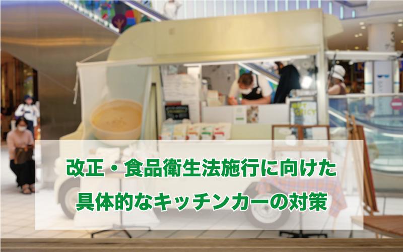 改正・食品衛生法施行に向けた 具体的なキッチンカーの対策